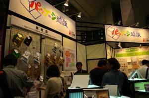 5月東京カフェ喫茶ショー 036