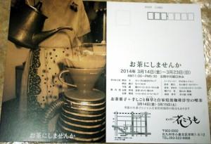 花ごろもDM 003